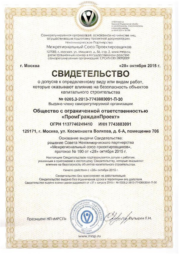 Certificate of Admission to special type(s) of activities that have an impact on safety of fixed assets under construction No. 0205.3-2013-7743883091-П-030