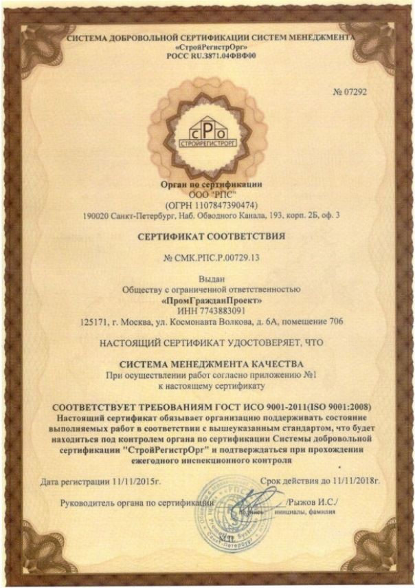 Certificate of Conformity No. СМК.РПС.Р.00729.13