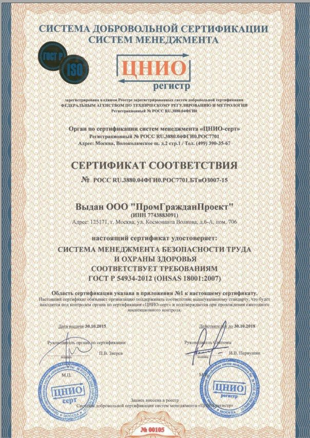 Certificate of Conformity No. РОСС RU.3880.04ФГИ0.РОС7701.БТиОЗ007-15