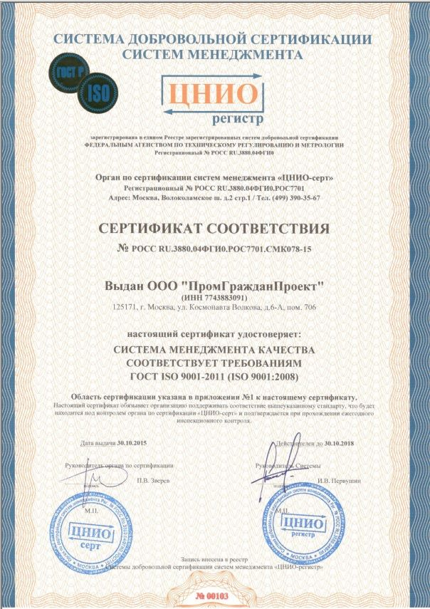 Certificate of Conformity No. РОСС RU.3880.04ФГИ0.РОС7701.СМК078-15