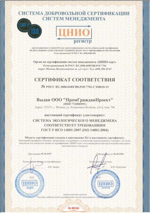 Certificate of Conformity No. РОСС RU.3880.04ФГИ0.РОС7701.СЭМ010-15